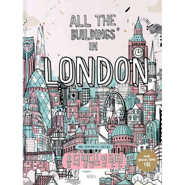 london themed gifts and london souvenirs katya jackson blog London colouring book